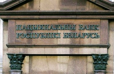 Нацбанк Беларуси с 1 января повышает норматив отчислений банков от привлеченной валюты до 17%